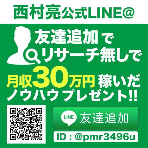 西村亮公式LINE@