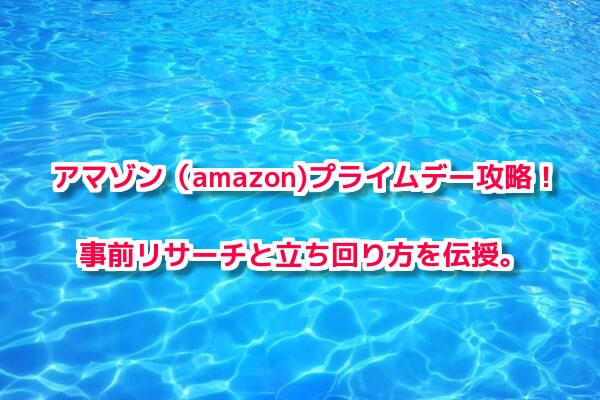 amazon-prime-day-capture1