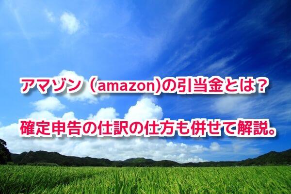 amazon-reserve1