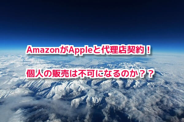amazon-agency-agreement-with-apple1